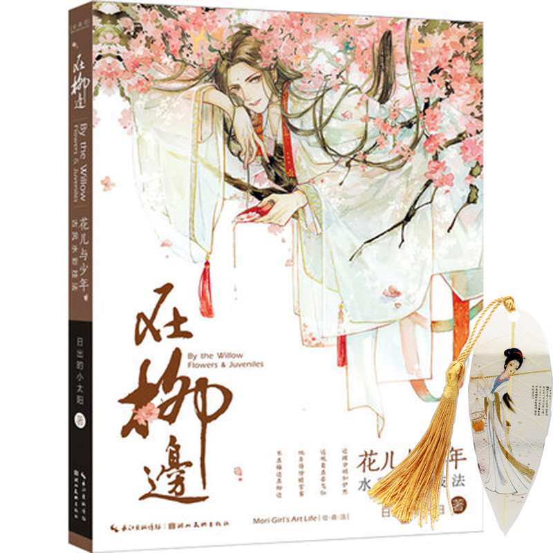By The Willow Flowers & Juveniles Watercolor Ancient Style Techniques Painting Drawing Art Book For Beginner (1pcs Bookmark)