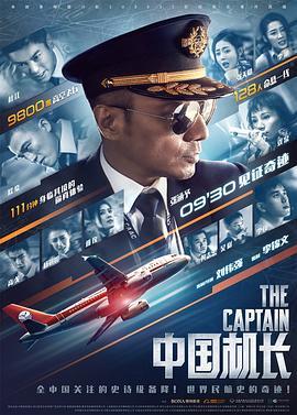 中国机长首款预告