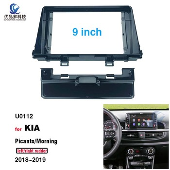 Alone din 9 inch Car Radio installation DVD GPS mp5 Plastic Fascia Panel frame for Kia PICANTO Morning 2018-2019 Dash Mount Kit image