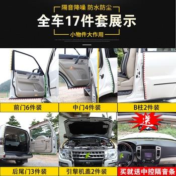 цена на Car seal central control soundproof door dustproof waterproof strip For Mitsubishi Pajero V97 V93