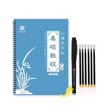 Китайский кандзи каллиграфия для взрослых, тетрадь, учебник, учебник, художественное письмо, жесткая ручка, тетрадь для практики, 3D паз, можно использовать повторно
