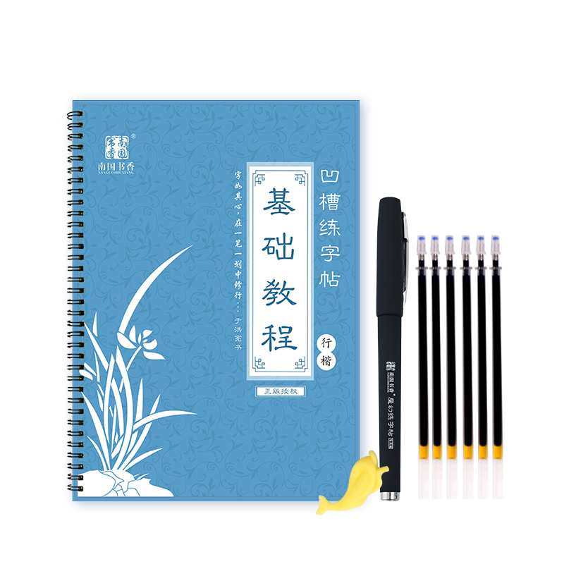 Chinese Kanji Calligraphy Adult Copybook Textbook Exercise Book Art Writing Hard Pen Practice Copybook 3D Groove Can Be Reused