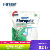 Dental Floss Biorepair GA1384700 beauty health picks disposable interdental floss with holder oral hygiene and care