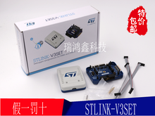 STLINK-V3SET ST-LINK V3 STM32/STM8 CD-R Machine Debugger Programmeur Probe(China)