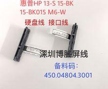 HP 13 s107nl 13 s 15 bk 시리즈 마카롱 15 ENVY M6 W M6 W010DX M6 102DX M6 W011DX SATA 하드 드라이브 HDD 커넥터 플렉스 케이블