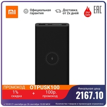 Внешний аккумулятор Xiaomi Mi Wireless Power Bank Essential 10000mAh