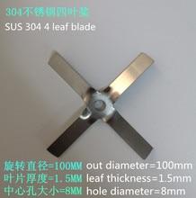 цена 4 leaf blade paint propeller SUS 304 stainless steel stir bar for mixer machine four leaves paddle онлайн в 2017 году