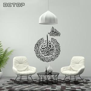 Image 4 - Home Decor Wall Sticker PVC Removable Living Room Decoration Decal Islamic Muslim Bismillah Modern Quran Calligraphy Art PATTERN