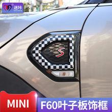 Marco decorativo para coche, placa de señal de giro pequeña modificada, marco decorativo para BMW Mini Cooper S Countryman F60, 2 uds.