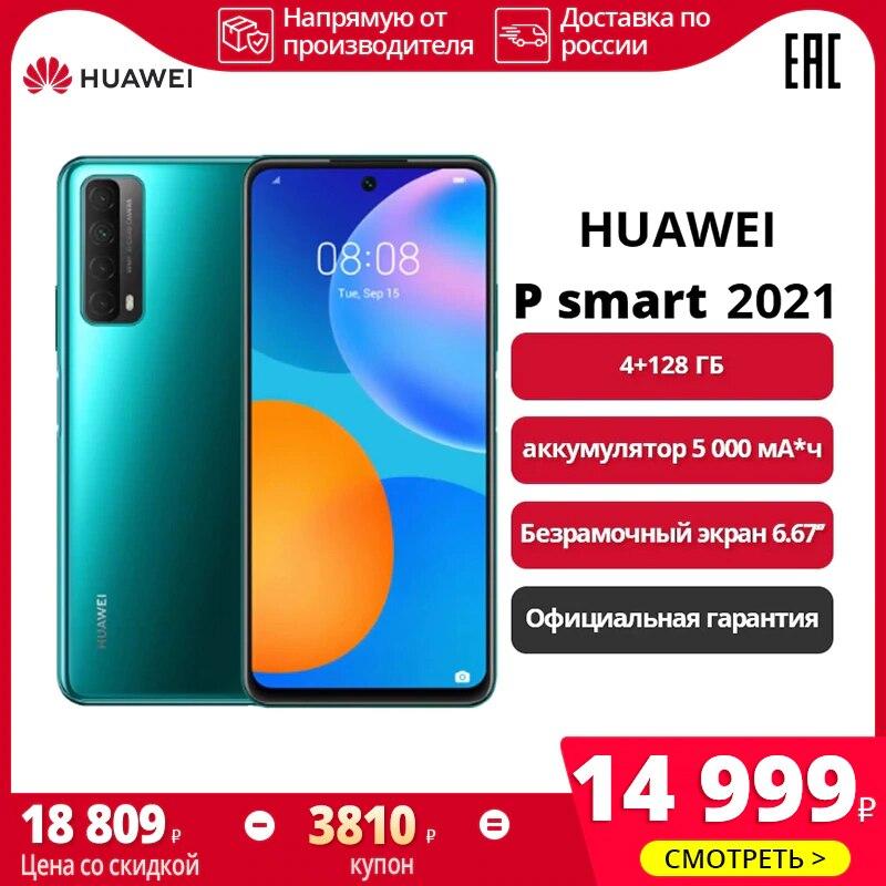 Смартфон HUAWEI P smart 2021 4+128 ГБ NFC 48 МП Квадрокамера на базе ИИ【Ростест, Доставка от 2 дней, Официальная гарантия】