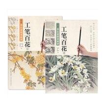 Книга с изображением китайского традиционного цветка гунби книга