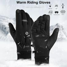 Зимние мотоциклетные перчатки, перчатки для верховой езды, ветрозащитные Утепленные перчатки с сенсорным экраном, теплые варежки для спорта на открытом воздухе, пеших прогулок, катания на лыжах