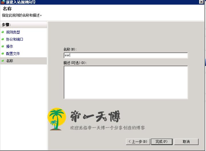 Windows系统服务器vps搭建ssr服务端并在本地连接ssr《亲测》加服务器端口放行教程