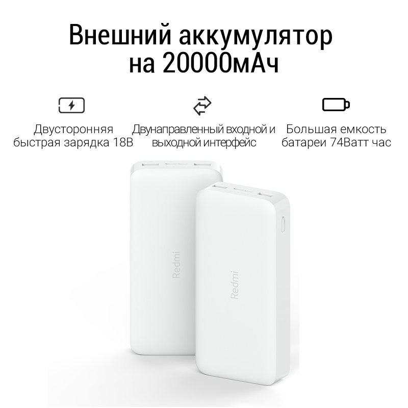 xiaomi Redmi 20000mAh 18W Fast charge Power Bank 20000mAh Внешний аккумулятор MOLNIA