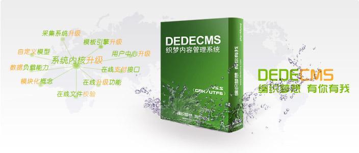 dedecms织梦模板安全设置 防黑加固