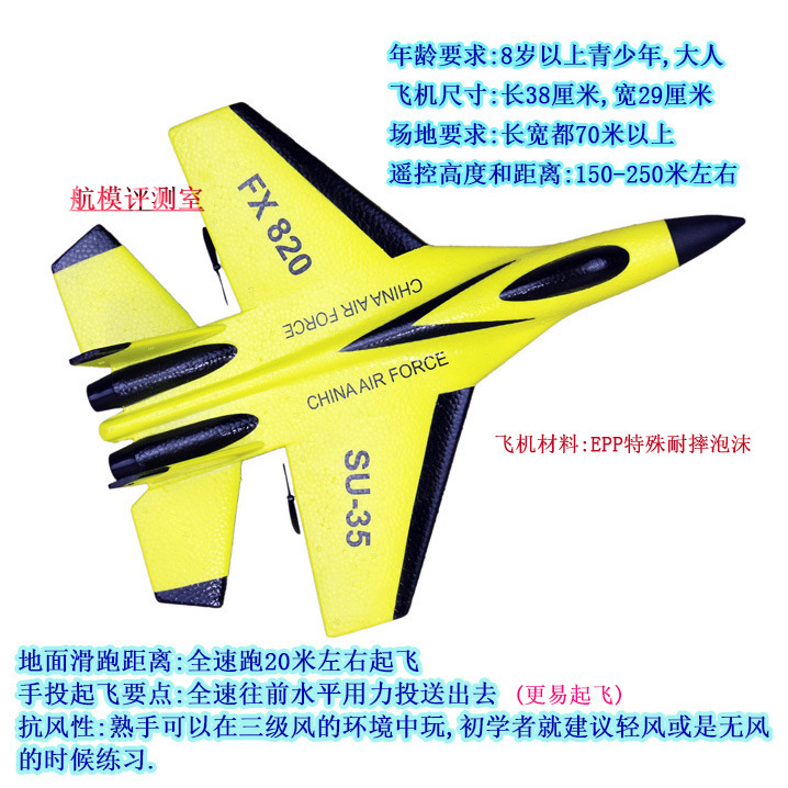 Glider Su 35 Remote Control Model Wing Fighter Plane Novice Navigation Fixed 0.25Kg Following Airplane Beginner 14-Year-Old