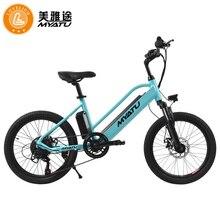 MYATU 20 inch electric bicycle 7 speed detachable battery bike double disc brake e adult travel