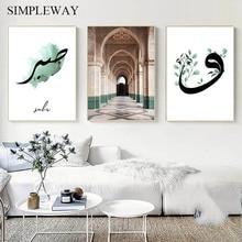 Islamischen Architektur Hassan II Moschee Poster Sabr Bismillah Wand Kunstdruck Moderne Home Muslim Dekoration Bild Leinwand Malerei