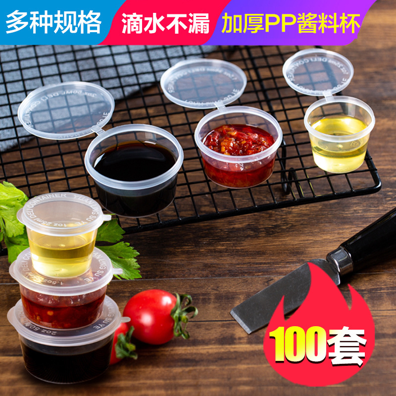 Disposable Sauce Cup Plastic Sauce Packing Box Side Dishes Take-out Sauce Dipping  Seasoning Box With Lid One-piece 100 Case