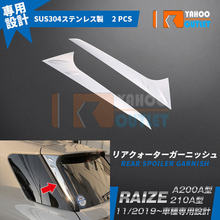 2 шт внешние аксессуары для toyota raize a200a/210a sus304 Автомобильный