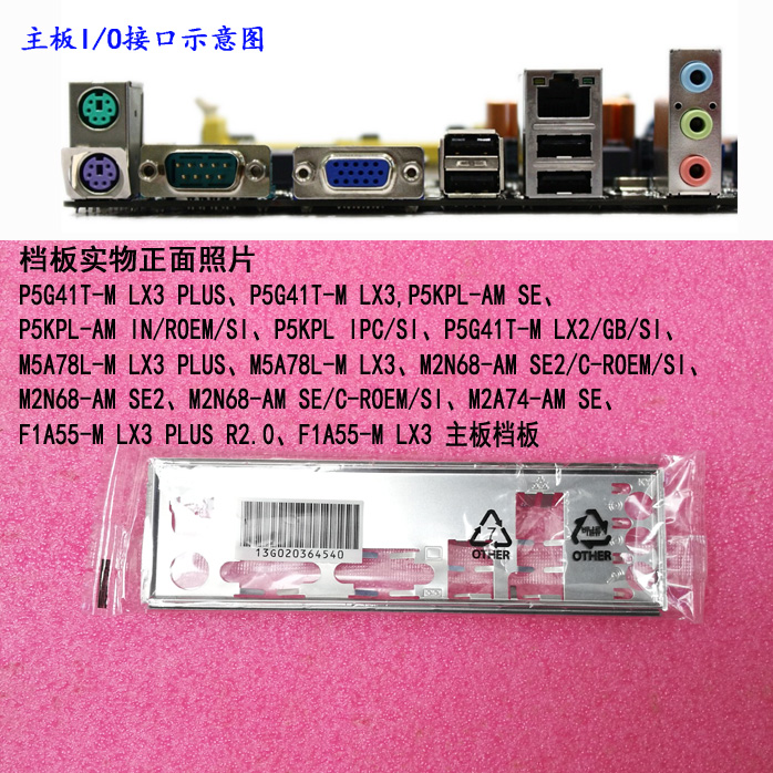 New I/O shield back plate of motherboard for ASUS <font><b>M5A78L</b></font>-<font><b>M</b></font> <font><b>LX3</b></font> PLUS、M5A78L-<font><b>M</b></font> <font><b>LX3</b></font> just shield backplate image