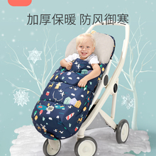 Baby stroller sleeping bag wind shield warm foot cover autumn winter out of the baby car seat cushion wind shield is universal.