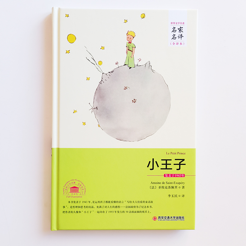 The Little Prince Classic Reading Book for Adults/Children Hardcover Translated by Li Yumin Simplifi