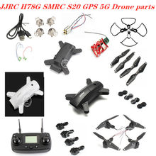 JJRC H78G SMRC S20 GPS 5G RC Drone spare part : motor arm propeller blade shield frame charger(China)