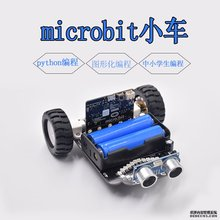 2020 New Graphical Programming Obstacle Avoidance Robot Car kit for Micro:bit BBC for kids Education