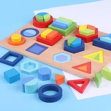 Montessori Early Childhood Education Shape Classification Wooden Three-dimensional Jigsaw Puzzle Enlightenment Toy