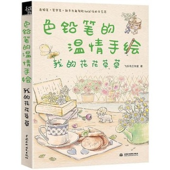 Chinese Line drawing book Color pencil warmth hand-painted book- my flowers and grass .Learning paintings for dairy notebooks