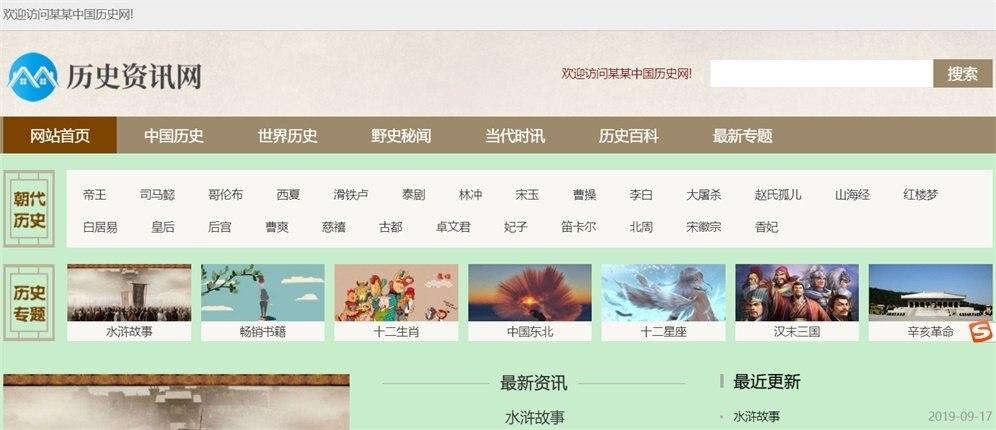 【织梦新闻站模板】历史新闻资讯网站dedecms自适应手机端源码