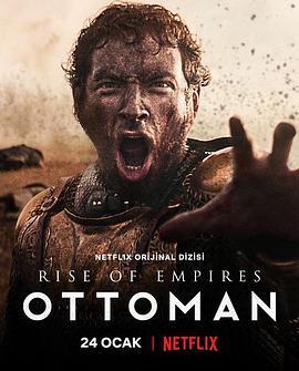 奧斯曼帝國的崛起第一季