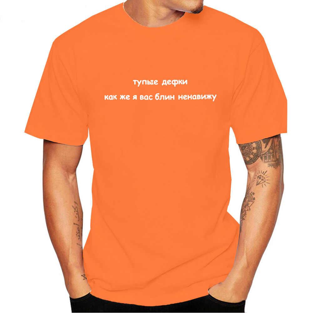 Zomer T-shirt Met Slogan Mode Mannelijke T Shirts Russische Inscripties Domme Meisjes Ik Haat U Tee Hipster Tumblr Grafische T-shirt