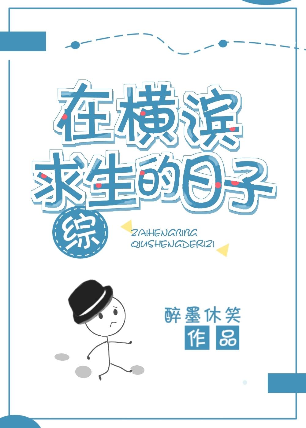 [综]在横滨求生的日子