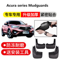 Mudguards For Acura TLX L CDX RDX MDX car special original car fender skin modification front and rear wheel soft plastic mud