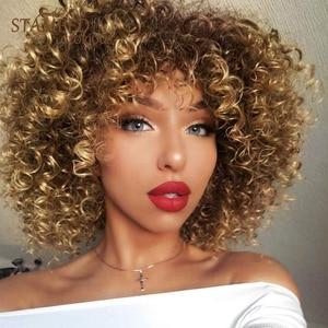 Красивый афро-кудрявый парик 14 дюймов, синтетический короткий парик с челкой, смешанный коричневый и светлый парик для черных женщин