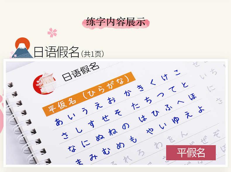 Libro japonés para aprender a hacer copias, libro de caligrafía con letras, libro de ejercicios para niños y adultos, libro de ejercicios para practicar la repetición