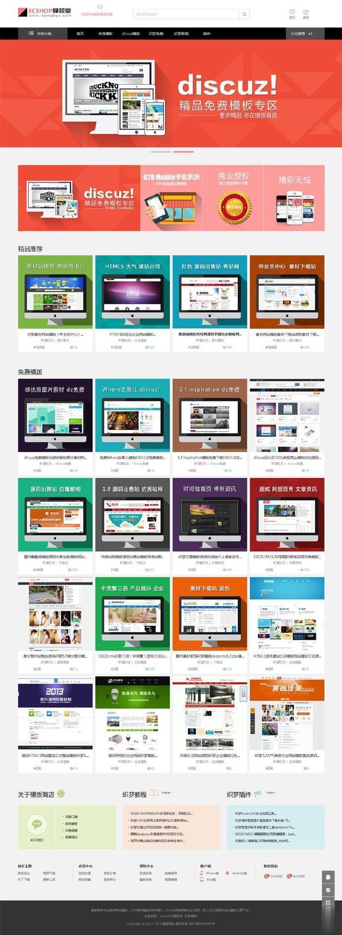织梦dedecms仿模板堂整站源码模板交易类网站程序素材资源下载网源码+带手机移动站