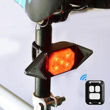 Умный задний фонарь для велосипеда беспроводной с дистанционным