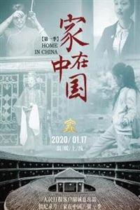 家在中国[纪录片][更新到03集]
