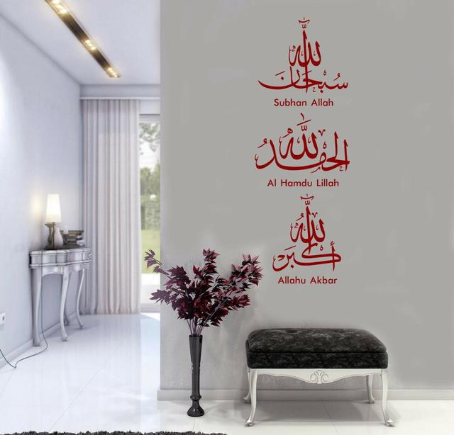 Islamic Wall Calligraphy Stickers Tasbih Subhan Allah Alham Allah Arabic Family living Room Wall Decal Removable Art Decor Z201 2