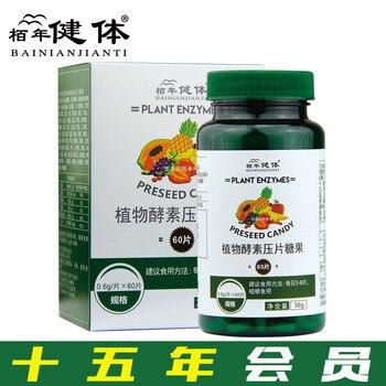 Tabletas enzimáticas, tabletas enzimáticas de planta, dulces 60 unids/caja, tabletas enzimáticas de...