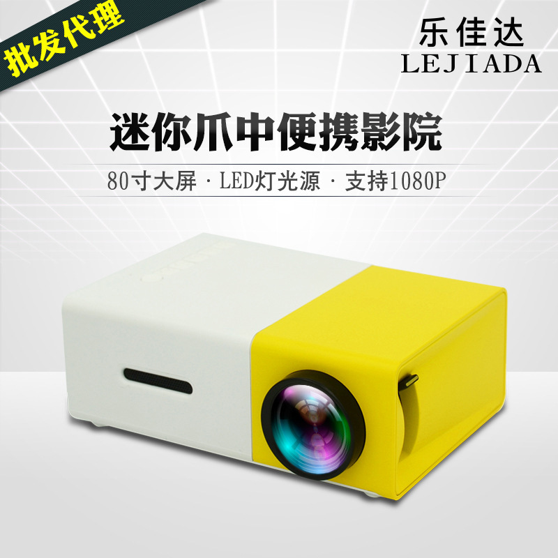 Hot Sales <font><b>YG300</b></font> Household <font><b>Mini</b></font> Micro Projector LED Entertainment Portable 1080 High-definition Projector Manufacturers Direct Se image