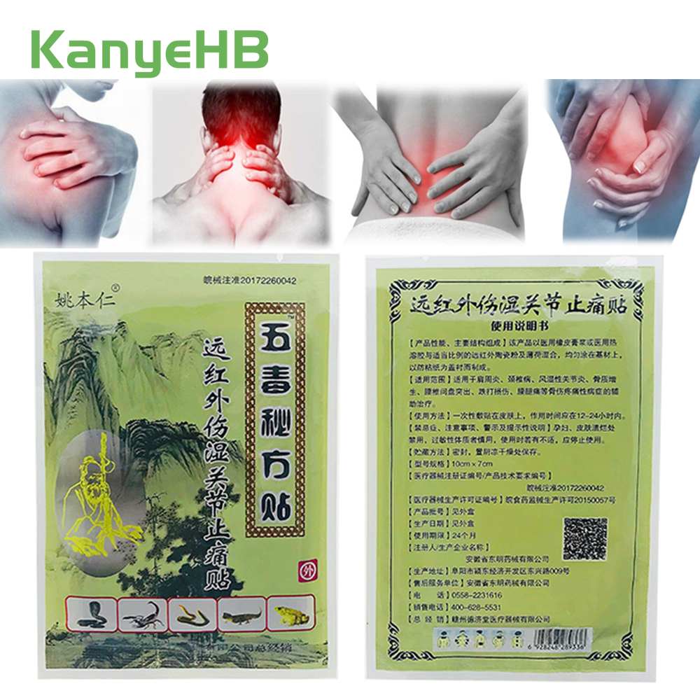 8pcs/bag Far Infrared Pain Relief Medical Plaster Joint Muscle Back Rheumatism Pain Relief H012