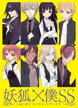 妖狐×仆SS