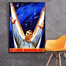 Cartel clásico de la USSR, Rusia soviética, programa espacial Glory, pinturas clásicas en lienzo, pósteres de pared Vintage, pegatinas para decoración del hogar, regalo