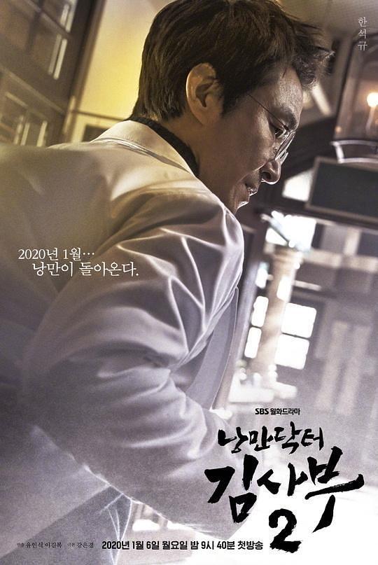 浪漫医生金师傅2 낭만닥터 김사부2