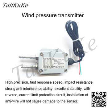 Differential Pressure Transducer Negative Pressure Sensor Furnace Pressure Transducer Wind Pressure Transducer for Chicken Farm