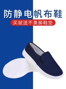 Image 3 - ESD protected Safety Antistatic Canvas Mesh Electrostatic Mesh Sticking Shoes Clean Work Shoes